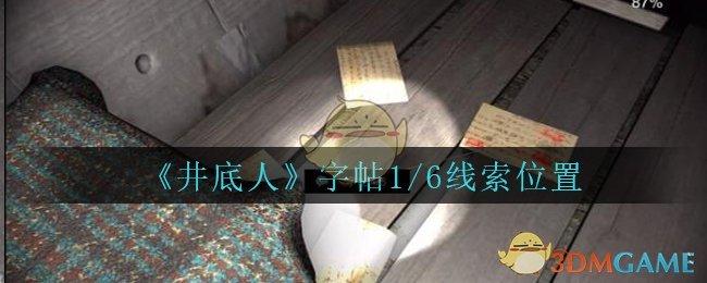 《孙美琪疑案:井底人》四级线索——字帖1