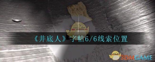 《孙美琪疑案:井底人》四级线索——字帖6