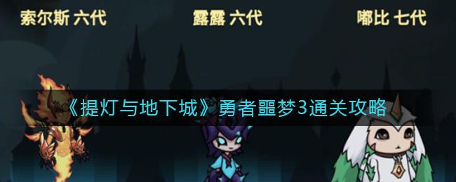 《提灯与地下城》勇者噩梦3通关攻略