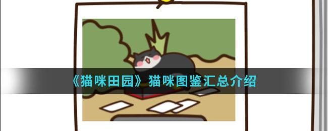 《猫咪田园》猫咪图鉴汇总介绍
