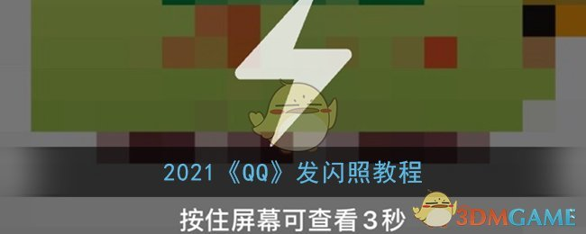 2021《QQ》发闪照教程
