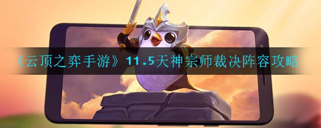 《云顶之弈手游》11.5天神宗师裁决阵容攻略