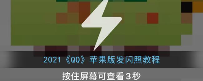 2021《QQ》苹果版发闪照教程