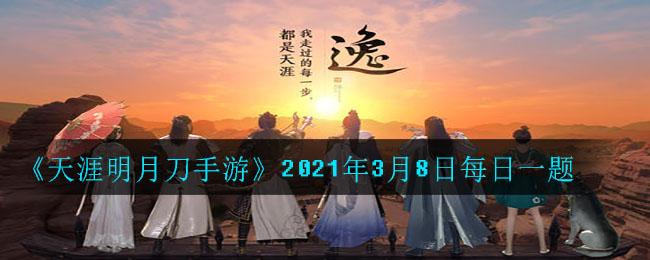 《天涯明月刀手游》2021年3月8日每日一题