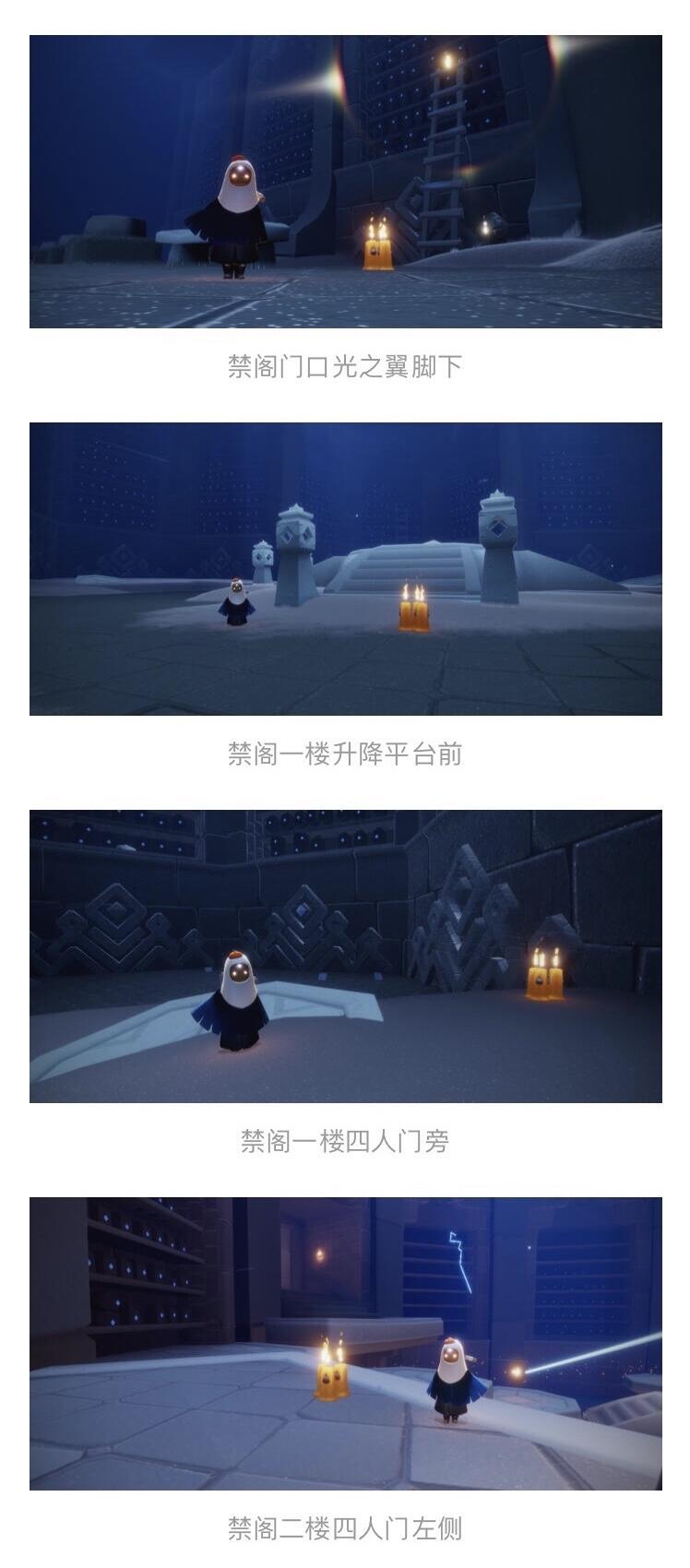 《光遇》3月8日季节蜡烛位置一览