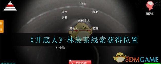 《孙美琪疑案:井底人》三级线索——林淑秦