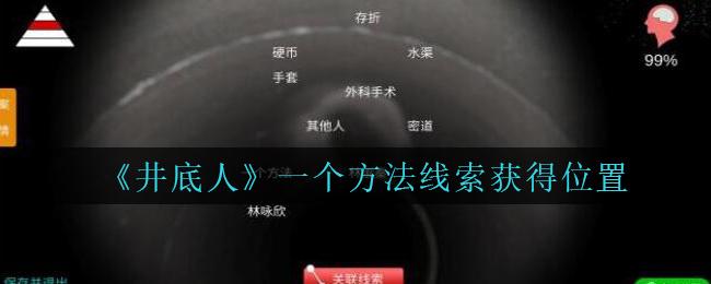 《孙美琪疑案:井底人》三级线索——一个方法