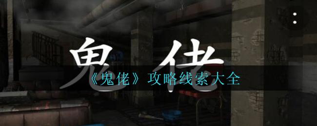 《孙美琪疑案:鬼佬》攻略线索大全