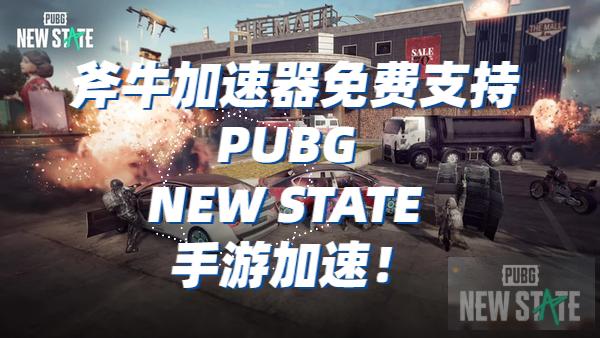 《绝地求生》手游新作《PUBG:NEW STATE》预约注册人数达500万