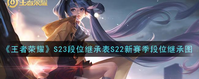 《王者荣耀》S23段位继承表S22新赛季段位继承图