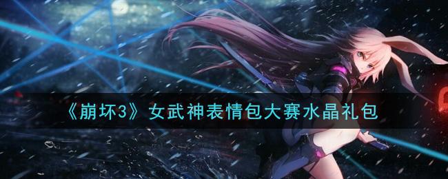 《崩坏3》女武神表情包大赛水晶礼包领取