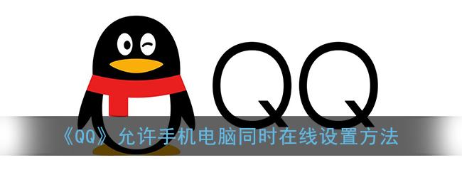 《QQ》允许手机电脑同时在线设置方法