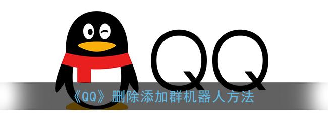 《QQ》删除添加群机器人方法