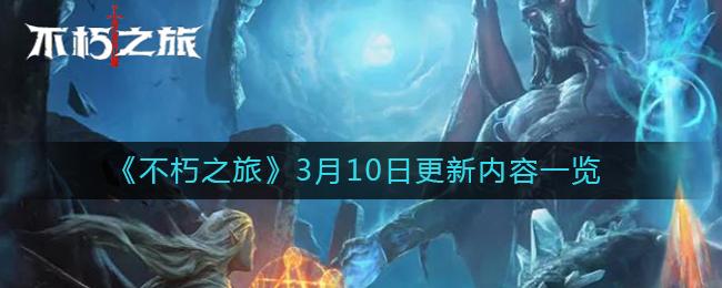 《不朽之旅》3月10日更新内容一览