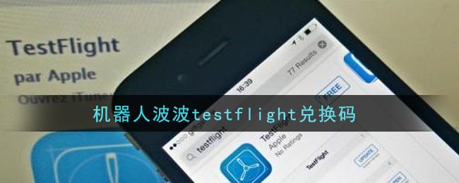机器人波波testflight兑换码