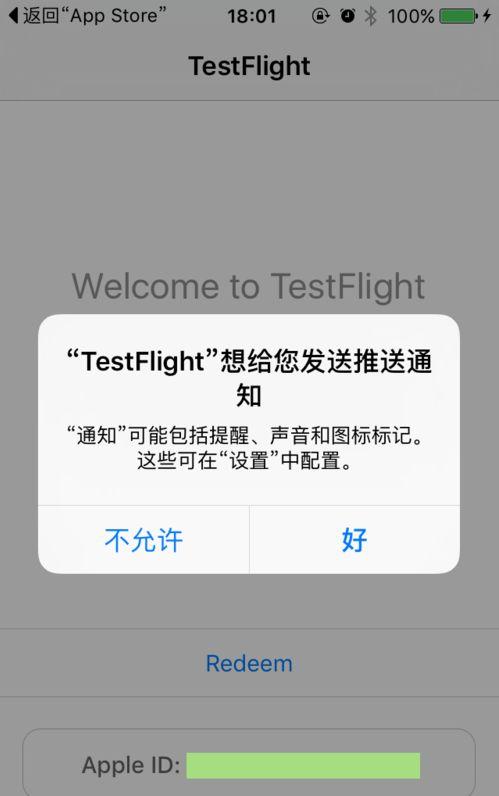 机器人波波testflight兑换码使用流程