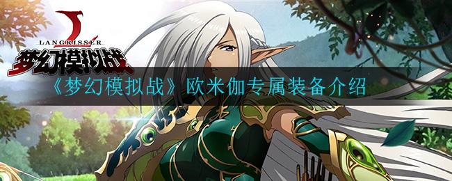 《梦幻模拟战》欧米伽专属装备介绍