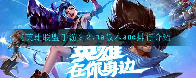 《英雄联盟手游》2.1a版本adc排行介绍