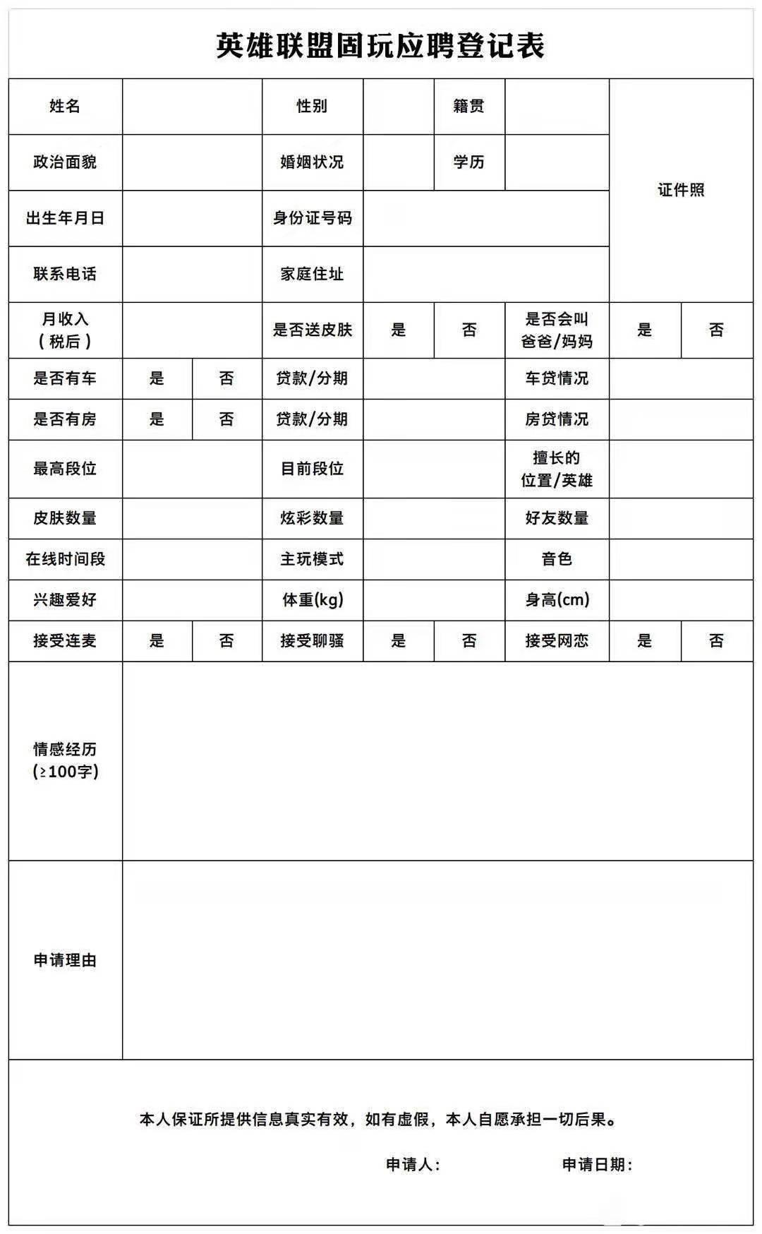 《英雄联盟手游》固玩应聘登记表一览