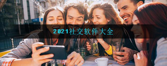 2021社交软件大全