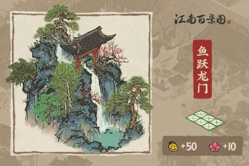 《江南百景图》鱼跃龙门获取攻略