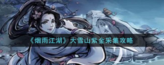 《烟雨江湖》大雪山紫金采集攻略
