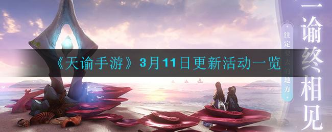 《天谕手游》3月11日更新活动一览