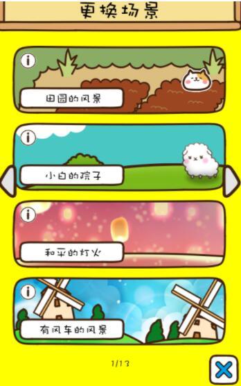 《猫咪田园》背景收集方法介绍