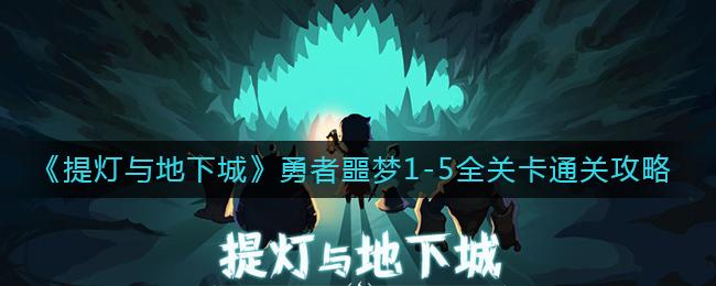 《提灯与地下城》勇者噩梦1-5全关卡通关攻略