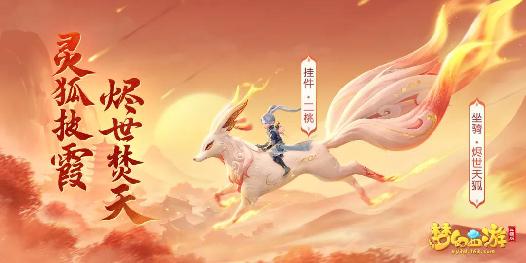 """《梦幻西游三维版》春季活动明日开启,全新坐骑""""烬世天狐""""登场"""