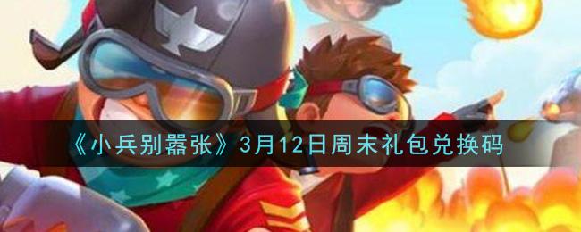 《小兵别嚣张》3月12日周末礼包兑换码领取