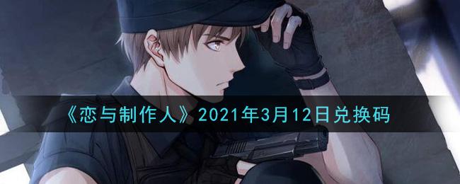 《恋与制作人》2021年3月12日兑换码