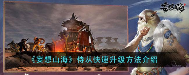 《妄想山海》侍从快速升级方法介绍