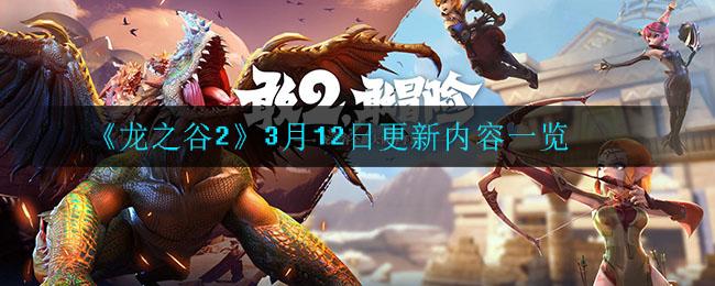 《龙之谷2》3月12日更新内容一览