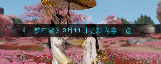 《一梦江湖》3月11日更新内容一览