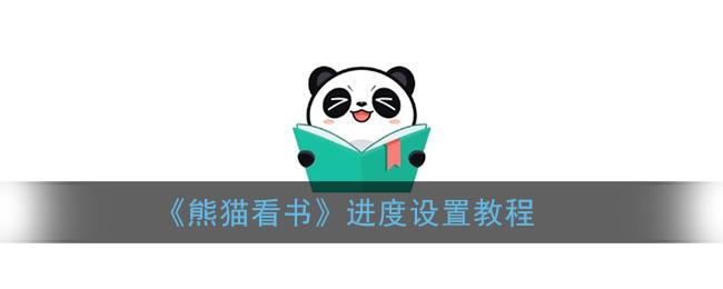 《熊猫看书》听书设置教程