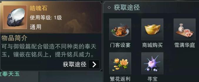 《一梦江湖》奉天玉获取方法介绍