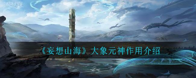 《妄想山海》大象元神作用介绍