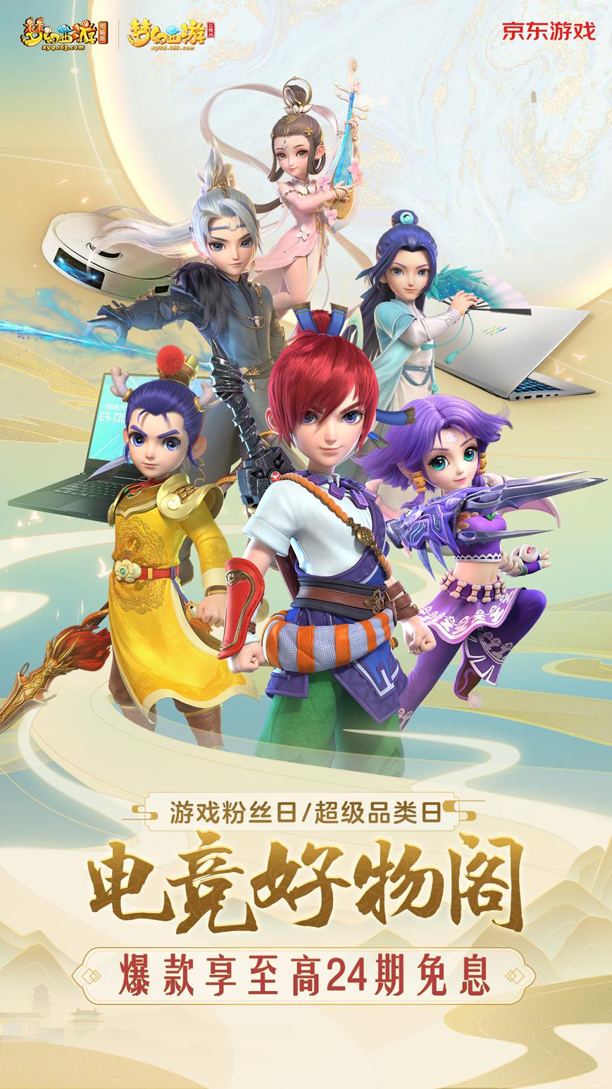 《梦幻西游三维版》x京东游戏超级品类日来袭,快领你的电竞装备