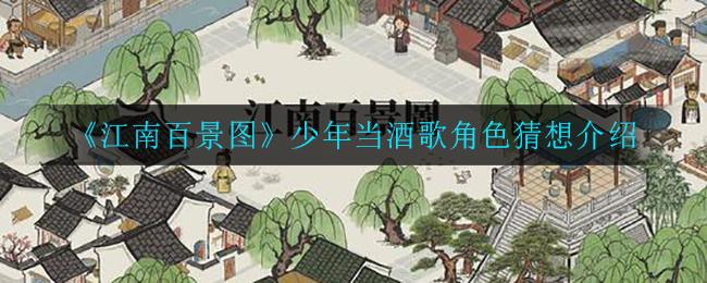 《江南百景图》少年当酒歌角色猜想介绍