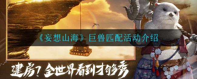 《妄想山海》巨兽匹配活动介绍
