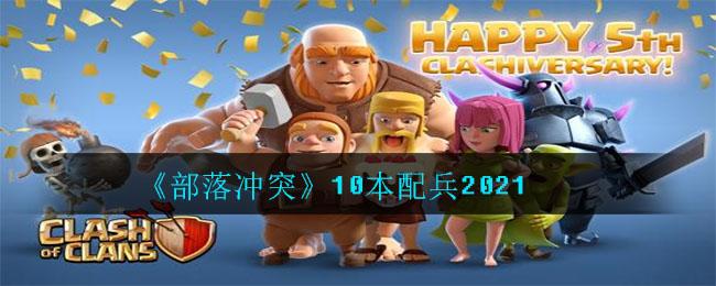 《部落冲突》10本配兵2021