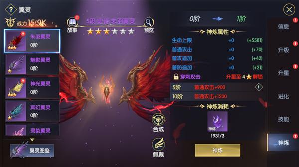 《战神遗迹》翼灵玩法系统攻略