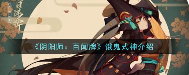 《阴阳师:百闻牌》饿鬼式神介绍