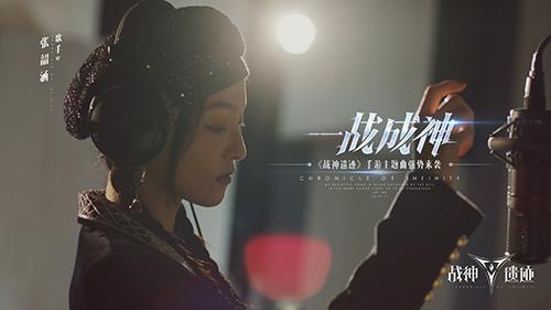 """张韶涵""""战神音""""献唱,《战神遗迹》手游主题曲正式发布"""
