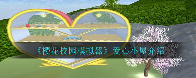 《樱花校园模拟器》爱心小屋介绍