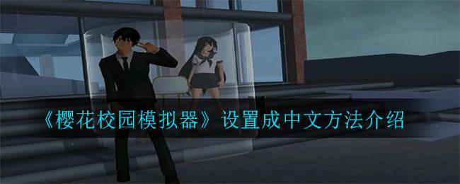 《樱花校园模拟器》设置成中文方法介绍