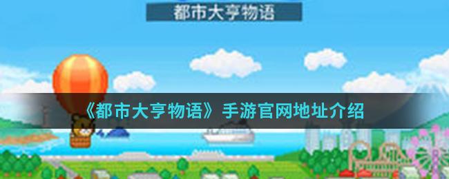 《都市大亨物语》手游官网地址介绍