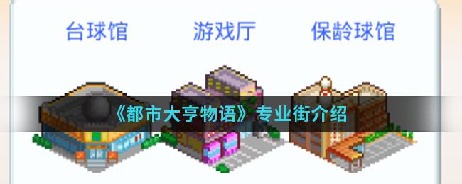《都市大亨物语》专业街介绍
