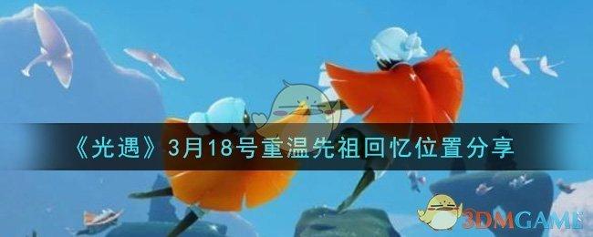 《光遇》3月18号重温先祖回忆位置分享